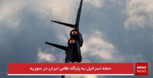 حمله اسرائیل به پایگاه نظامی ایران در سوریه