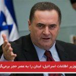 وزیر اطلاعات اسرائیل: لبنان را به عصر حجر برمیگردانیم