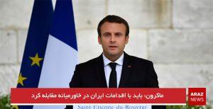 ماکرون: باید با اقدامات ایران در خاورمیانه مقابله کرد