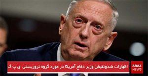 اظهارات ضدونقیض وزیر دفاع آمریکا در مورد گروه تروریستی یپگ