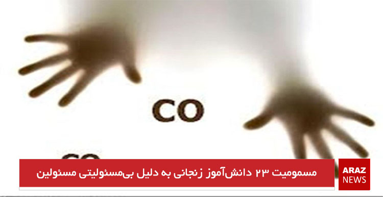 مسمومیت ۲۳ دانشآموز زنجانی به دلیل بیمسئولیتی مسئولین