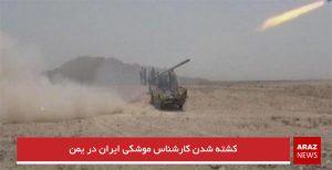 کشته شدن کارشناس موشکی ایران در یمن