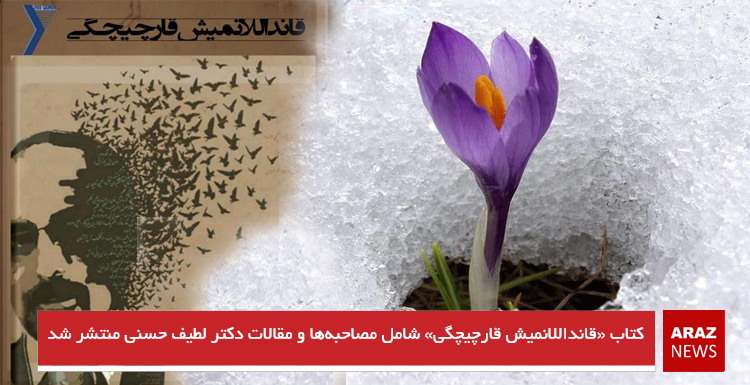 کتاب «قانداللانمیش قارچیچگی» شامل مصاحبهها و مقالات دکتر لطیف حسنی منتشر شد