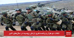 تلفات دو هزار و پانصدنفری ارتش روسیه در سالهای اخیر
