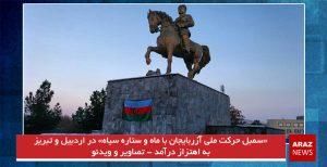 «سمبل حرکت ملی آزربایجان با ماه و ستاره سیاه» در اردبیل و تبریز به اهتزاز...
