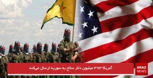 آمریکا ۳۹۳ میلیون دلار سلاح به سوریه ارسال میکند