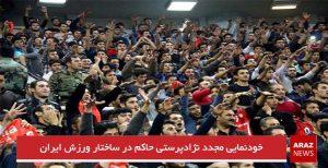 خودنمایی مجدد نژادپرستی حاکم در ساختار ورزش ایران
