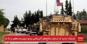 جزئیات جدید از ارسال سلاحهای آمریکایی برای تروریستهای پ ک ک