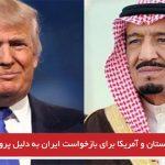 توافق عربستان و آمریکا برای بازخواست ایران به دلیل پرونده موشکی ایران