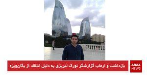 بازداشت و ارعاب گزارشگر تورک تبریزی به دلیل انتقاد از یگانویژه