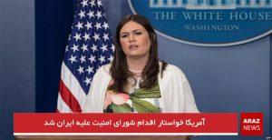 آمریکا خواستار اقدام شورای امنیت علیه ایران شد
