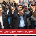 احمدینژادیها درخواست مجوز راهپیمایی دادهاند