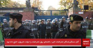 آمار دستگیرشدگان اعتراضات اخیر / خامنهای: پول اعتراضات را دولت «خرپول» خلیج داده بود