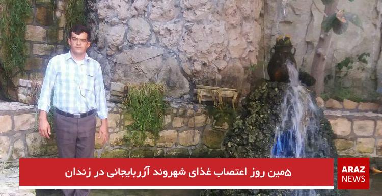 ۵مین روز اعتصاب غذای شهروند آزربایجانی در زندان