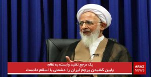 پایین کشیدن پرچم ایران را دشمنی با اسلام دانست