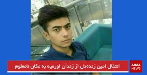 انتقال امین زندهدل از زندان اورمیه به مکان نامعلوم