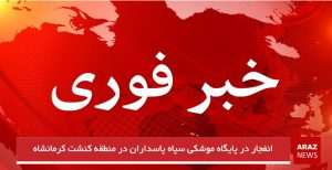 انفجار در پایگاه موشکی سپاه پاسداران در منطقه کنشت کرمانشاه