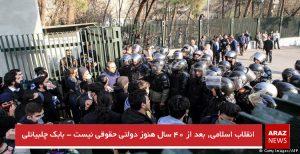 انقلاب اسلامی، بعد از ۴۰ سال هنوز دولتی حقوقی نیست – بابک چلبیانلی