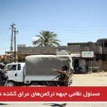 مسئول نظامی جبهه ترکمنهای عراق کشته شد