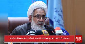 دادستان کل کشور اعتراض به حجاب اجباری را حرکتی «بسیار بچهگانه» خواند
