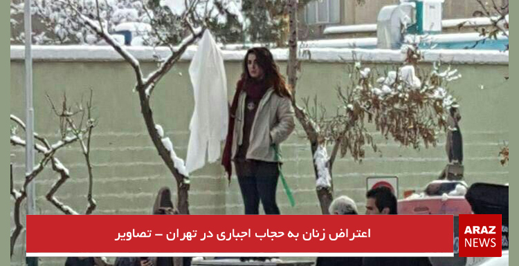 اعتراض زنان به حجاب اجباری در تهران – تصاویر
