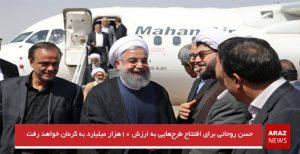 حسن روحانی برای افتتاح طرحهایی به ارزش ۱۰هزار میلیارد به کرمان خواهد رفت