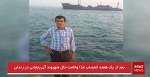 بعد از یک هفته اعتصاب غذا وخامت حال شهروند آزربایجانی در زندان تبریز