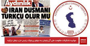 جوابیه تشکیلات مقاومت ملی آزربایجان به دوغو پرینچک رئیس حزب وطن ترکیه