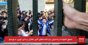 تجمع خانواده زندانیان بازداشتهای اخیر مقابل زندان اوین + ویدئو
