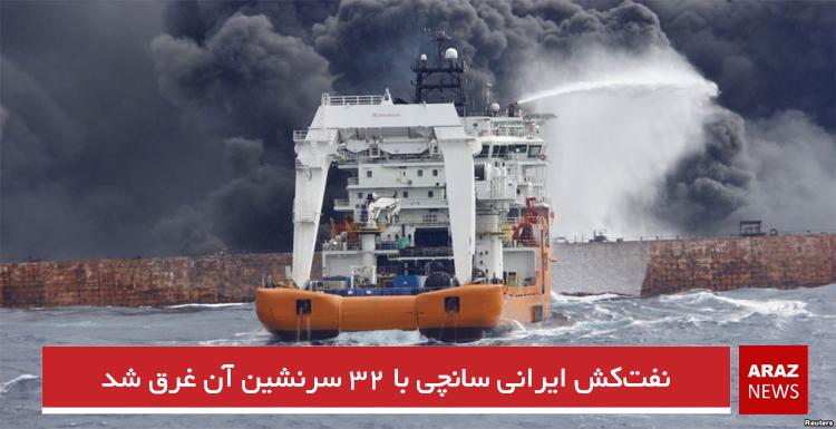 نفتکش ایرانی سانچی با ۳۲ سرنشین آن غرق شد