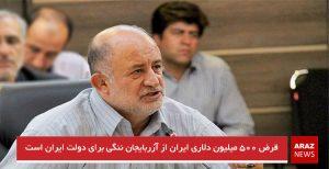 قرض ۵۰۰ میلیون دلاری ایران از آزربایجان ننگی برای دولت ایران است