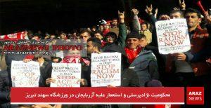 محکومیت نژادپرستی و استعمار علیه آزربایجان در ورزشگاه سهند تبریز