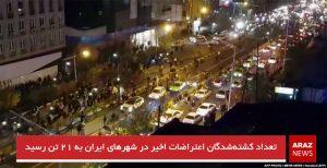 تعداد کشتهشدگان اعتراضات اخیر در شهرهای ایران به ۲۱ تن رسید