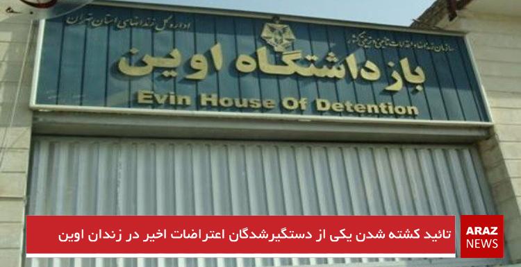 تائید کشته شدن یکی از دستگیرشدگان اعتراضات اخیر در زندان اوین