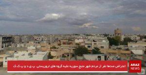 اعتراض صدها نفر از مردم شهر منبج سوریه علیه گروه های تروریستی پ.ی.د و پ.ک.ک