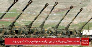 حملات سنگین توپخانه ارتش ترکیه به مواضع پ.ک.ک و پ.ی.د