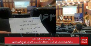 برگزاری نشستی در تبریز با هدف تخریب و تحریف تاریخ آزربایجان