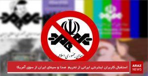 استقبال کاربران اینترنتی ایرانی از تحریم صداوسیمای ایران از سوی آمریکا