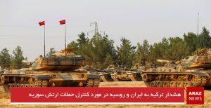هشدار ترکیه به ایران و روسیه در مورد کنترل حملات ارتش سوریه