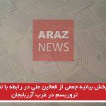 تکثیر و پخش بیانیه جمعی از فعالین ملی در رابطه با تحرکات هواداران تروریسم در...