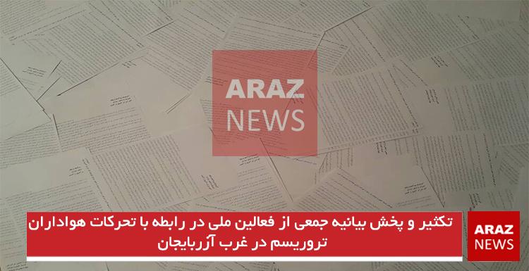 تکثیر و پخش بیانیه جمعی از فعالین ملی در رابطه با تحرکات هواداران تروریسم در غرب آزربایجان