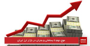 موج دوم نا بسامانی و بحران در بازار ارز ایران