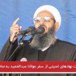 ممانعت نهادهای امنیتی از سفر مولانا عبدالحمید به مناطق بلوچنشین