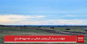 شهادت سرباز آزربایجان شمالی در خط جبهه قاراباغ