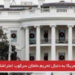 آمریکا به دنبال تحریم عاملان سرکوب اعتراضات ایران
