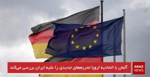 آلمان با اتحادیه اروپا تحریمهای جدیدی را علیه ایران بررسی میکند