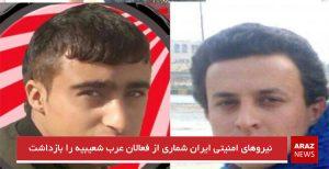 نیروهاى امنیتى ایران شمارى از فعالان عرب شعیبیه را بازداشت کردند