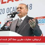 اردوغان: عملیات عفرین عملا آغاز شده است