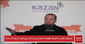 اردوغان خطاب به آمریکا: وظیفه ما خفه کردن ارتش ترور قبل از تولد آن است