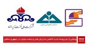 رونمایی از دو پرونده جدید اختلاس به ارزش هزار و پانصد میلیارد در جمهوری اسلامی